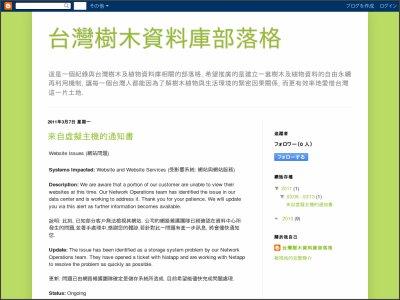 環境教育教學網站