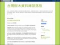 台灣樹木資料庫部落格