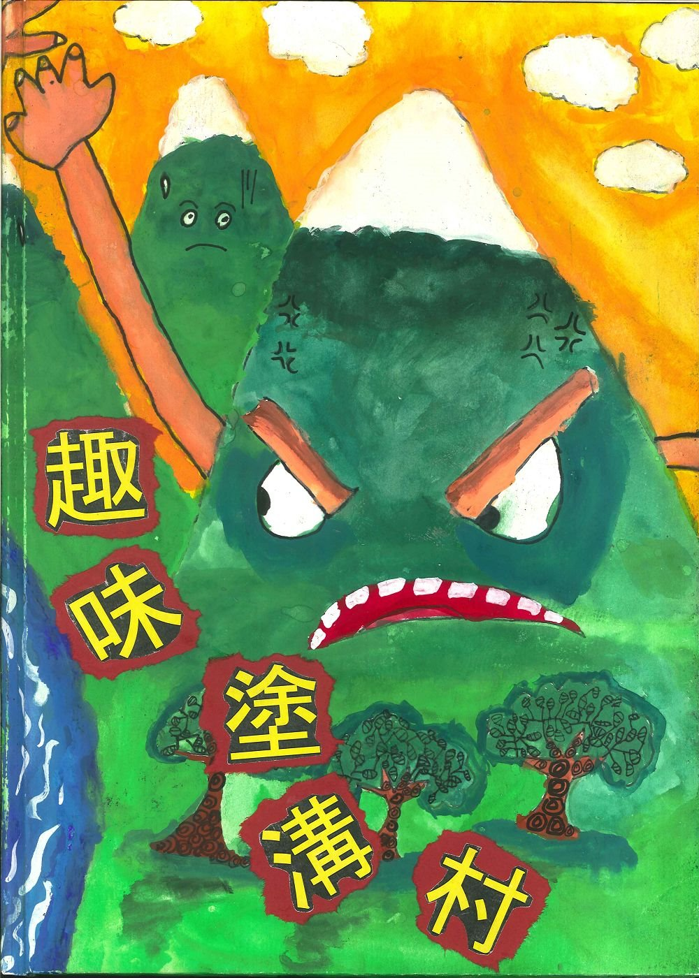 http://www.dlps.cyc.edu.tw/uploads/tadgallery/2017_02_19/601_pb4-1.jpg 趣味塗溝村